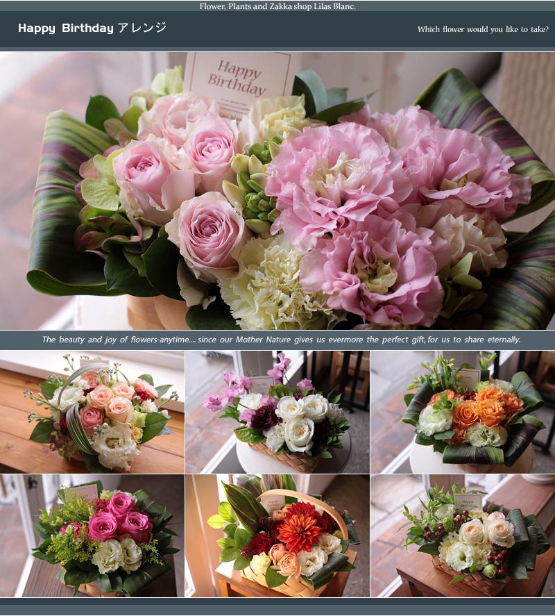 フラワーアレンジと観葉植物、雑貨のオンラインショップ Lilas Blanc(リラ ブラン) Web ショッピング